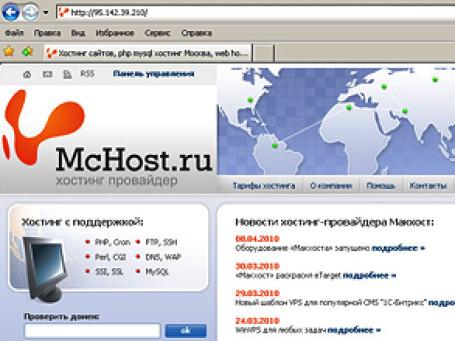 Принт-скрин сайта mchost.ru