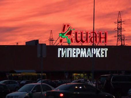 Магазины «Ашан» в России компенсируют потери, которая французская группа несет в других странах. Фото: moscow-live.ru