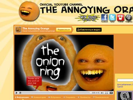 Каждая серия Annoying Orange набирает за выходные дни полтора миллиона просмотров.