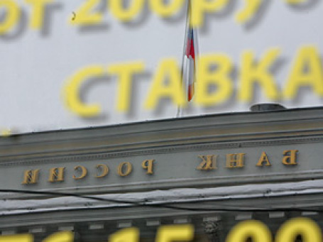 Центробанк России снизил с 30 апреля ставку рефинансирования на 0,25% до 8%. Фото: Григорий Собченко/BFM.ru