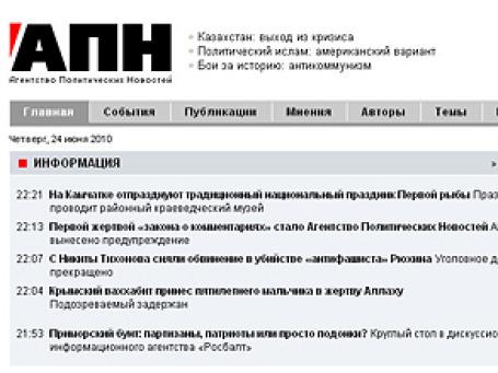 В редакции считают, что получили предписание из-за своей оппозиционной направленности. Фото экрана сайта apn.ru