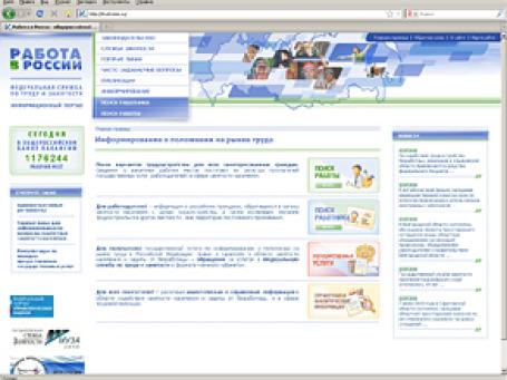 Фото экрана сайта trudvsem.ru