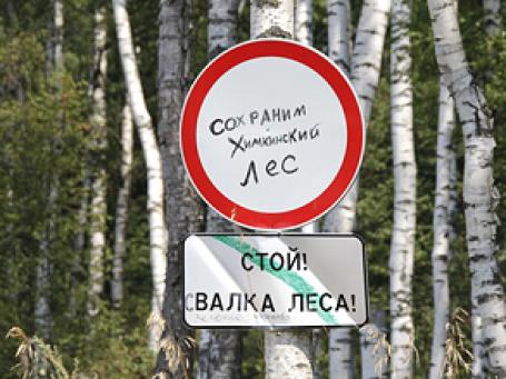 Предупреждающий знак перед зоной вырубки деревьев в Химкинском лесу. Фото: РИА Новости