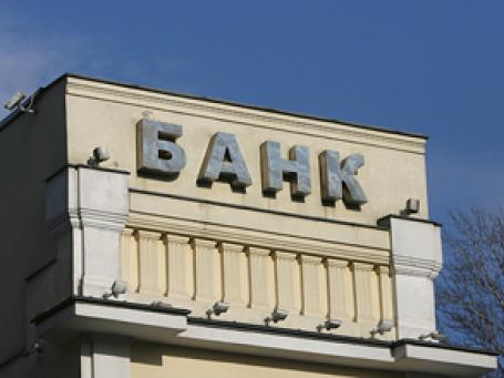 Три государственных банка обеспечили львиную долю прибыли российской банковской системы в 2010 году. Фото: Григорий Собченко/BFM.ru
