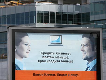 Крупные российские банки могут не получить обратно каждый десятый выданный  кредит, свидетельствуют материалы ЦБ. Фото: Григорий Собченко/BFM.ru