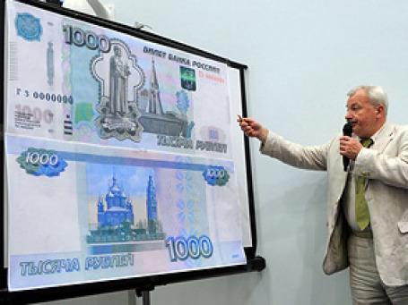 ЦБ вводит в обращение новую купюру достоинством 1 тыс. рублей. Фото: РИА Новости