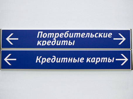 Всплеск спроса на потребительские кредиты позволяет банкам держать ставки на высоком уровне. Фото: Митя Алешковский/BFM.ru