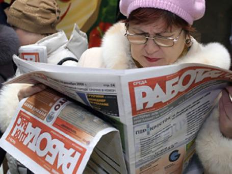 С октября власти ожидают рост безработицы. Фото: РИА Новости