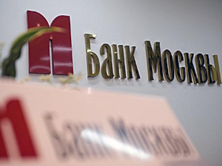 Кредиторы Банка Москвы боятся, что разногласия между мэром столицы Юрием Лужковым и федеральным правительством скажутся на кредитоспособности банка. Фото: Митя Алешковский/BFM.ru