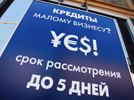 Объем неработающих кредитов в банковской системе России в конце 2010 года достигнет 2,1 трлн рублей, или 70 млрд долларов. Фото: РИА Новости