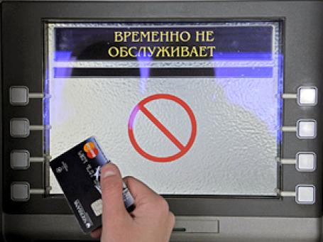 Граждане достаточно часто обращаются в контрольные органы с жалобами на банкоматы и качество обслуживания в московских банках. Фото: РИА Новости