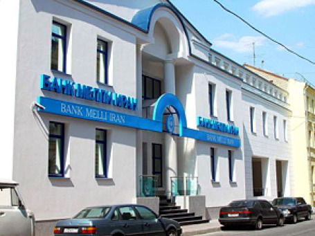 Здание банка Melli Iran в Москве. Фото: i-r-p.ru
