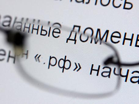 Открытая регистрация в домене .рф начнется 11 ноября в 12:00 по московскому времени. Фото: Григорий Собченко/BFM.ru