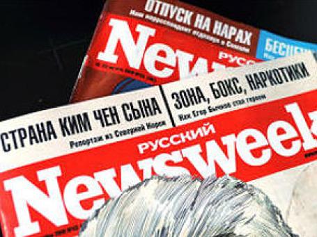 «Русский Newsweek» в понедельник вышел в последний раз. Фото: amic.ru