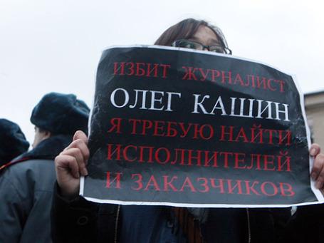 Пикет у здания ГУВД Москвы в поддержку Олега Кашина. Фото: РИА Новости