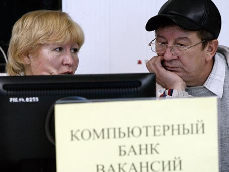 За 10 месяцев число безработных россиян сократилось на 1,3 млн человек. Фото: РИА Новости