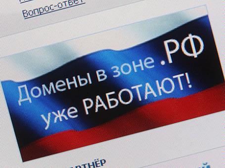 Началась  открытая регистрация доменных имен в зоне .рф. Фото: Григорий Собченко/BFM.ru