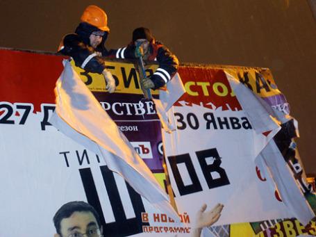 В ночь на 10 декабря в центре Москвы демонтированы 42 рекламные конструкции.  Фото: РИА Новости
