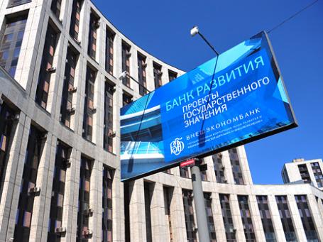 ВЭБу удалось заработать на оказании поддержки российским компаниям. Фото: Митя Алешковский/BFM.ru