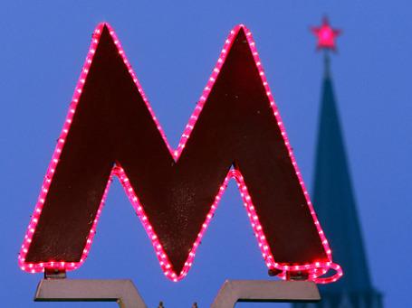 В ходе аукциона цена «Мосметростроя» повышалась 268 раз с шагом в 20 млн рублей. Фото: РИА Новости