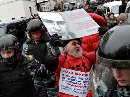 ОМОН легко справился с несколькими сотнями сторонников Михаила Ходорковского у здания Хамовнического суда в Москве. Фото: РИА Новости