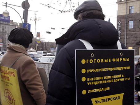 На улицах Москвы можно встретить множество людей с рекламными щитами — они предлагают регистрацию юридических лиц. Фото: PhotoXpress