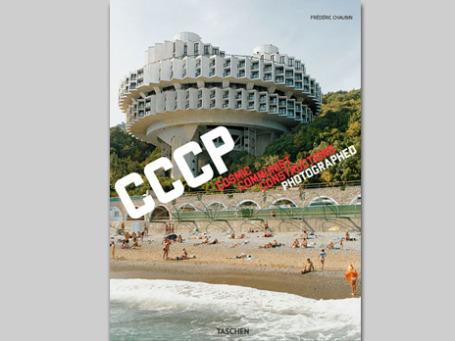 Обложка книги Frédéric Chaubin, Cosmic Communist Constructions Photographed. Фото: taschen.com