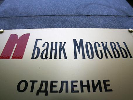 Оценка Банка Москвы будет основываться на рыночной капитализации, то есть 178 млрд рублей. Фото: Григорий Собченко/BFM.ru