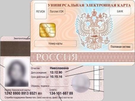 Электронная карта гражданина будет изготавливаться по единому федеральному стандарту и будет похожа на социальную карту москвича. Фото: uecard.ru