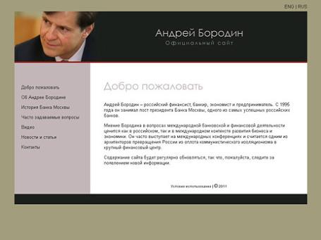 Фото экрана сайта andrey-borodin.com