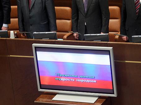 Перед началом заседания Совета Федерации Федерального Собрания Российской Федерации. Фото: РИА Новости