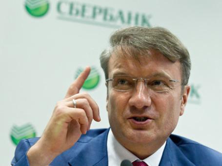 Глава Сбербанка Герман Греф. Фото: РИА Новости
