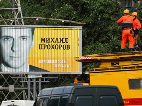 Будущее бизнеса Прохорова зависит не от того, какое место он займет на политической арене, а от того, кто станет президентом. Фото: РИА Новости