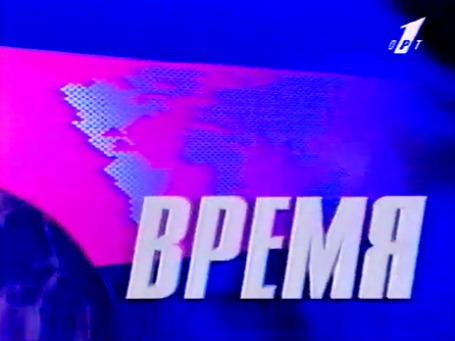 Борис Березовский не может простить Роману Абрамовичу ОРТ, которое было инструментом его политического влияния. Фото экрана сайта 1tv.ru