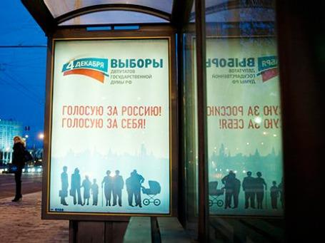 Не всем в России нравится отражение предвыборной картинки в зеркале западных СМИ. Фото: AP