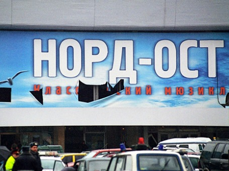 Трагедия на Дубровке произошла осенью 2002 года. В здании, где шло представление мюзикла «Норд-Ост», 40 террористов захватили в заложники 912 человек. Фото: РИА Новости