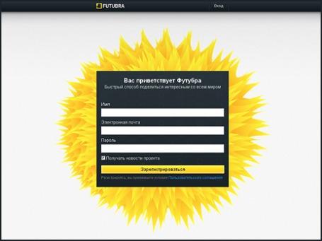 Фото экрана сайта futubra.com