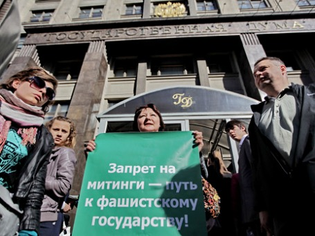Протестующие против ужесточения наказаний за нарушения на митингах. Фото: РИА Новости