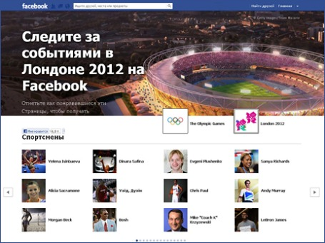 Фото экрана сайта facebook.com/pages/olympics