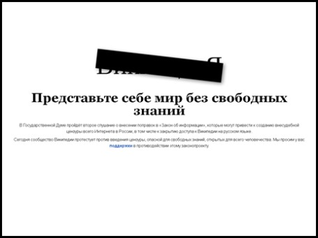 Фото экрана сайта ru.wikipedia.org