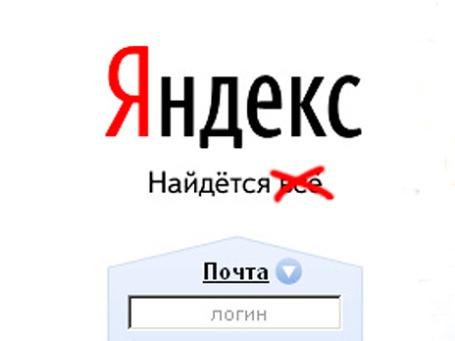 Фото экрана сайта yandex.ru