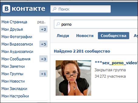 Порно сайтов контакте 9