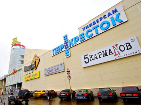 Фото: x5.ru
