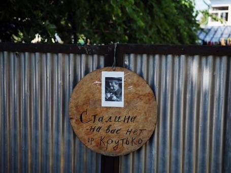 Табличка на одном из заборов города Крымска. Фото: РИА Новости