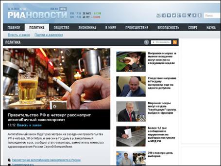 Фото экрана сайта ria.ru