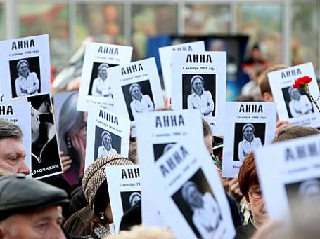 Митинг памяти журналистки Анны Политковской в Москве. Фото: РИА Новости