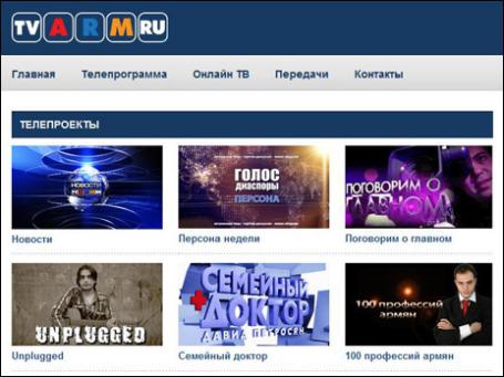 Фото экрана сайта tvarm.ru