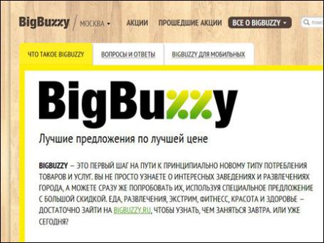 Фото экрана сайта bigbuzzy.ru