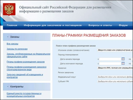 Фото экрана сайта zakupki.gov.ru
