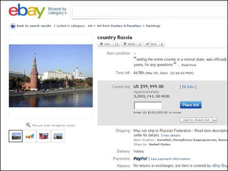 Фото экрана сайта ebay.com